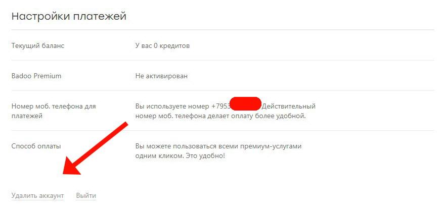 Facebook в приложение, без долгого заполнения анкет.